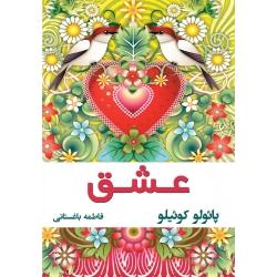 کتاب عشق پائولو کوئلیو