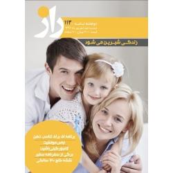 مجله راز شماره 113 - نیمه دوم شهریور 1396
