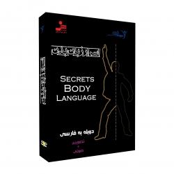 اسرار زبان بدن | DVD تصویری
