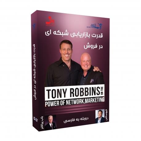 قدرت بازاریابی شبکه ای در فروش | DVD تصویری