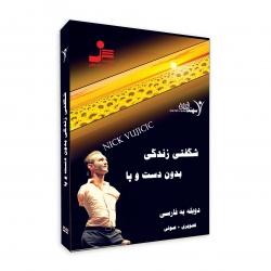 شگفتی زندگی بدون دست و پا | DVD تصویری