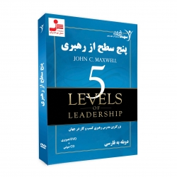 پنج سطح از رهبری - DVD تصویری
