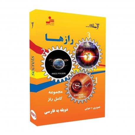 رازها - مجموعه کامل راز | DVD تصویری