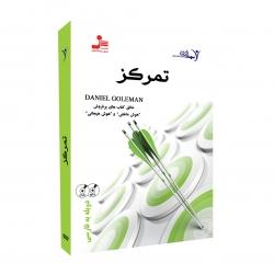 تمرکز - DVD تصویری