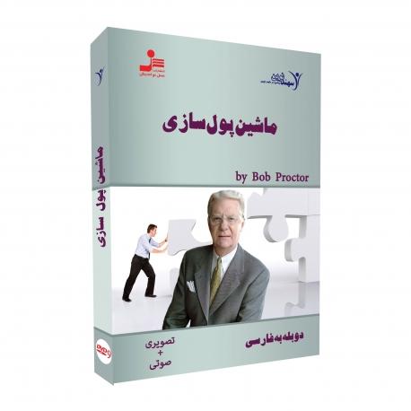 ماشین پول سازی - DVD تصویری