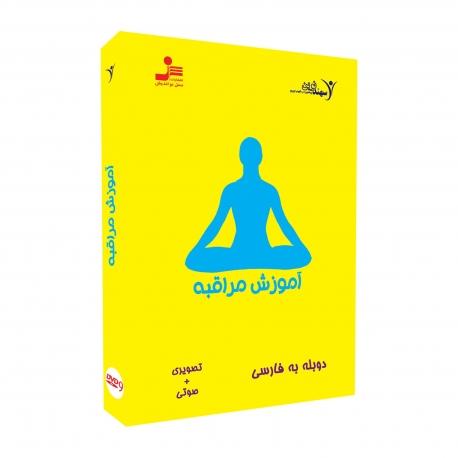 آموزش مراقبه - DVD تصویری
