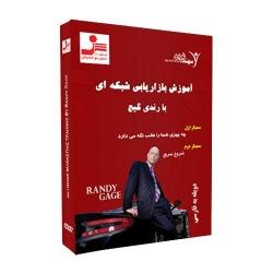 آموزش بازاریابی شبکه ای با رندی گیج - DVD تصویری