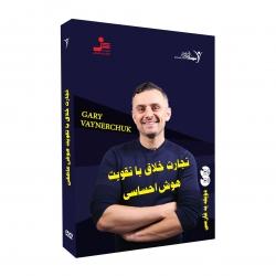 تجارت خلاق با تقویت هوش احساسی - DVD تصویری