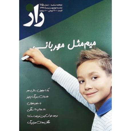 مجله راز شماره 114 - نیمه اول مهر ماه 1396