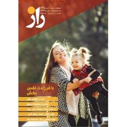 مجله راز شماره 116 - نیمه اول آبان ماه 1396