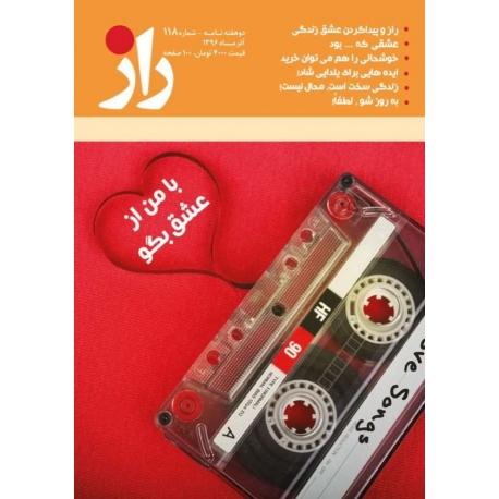 مجله راز شماره 118 - آذر ماه 1396