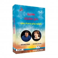 بهترین خلق مشترک قسمت دوم - DVD تصویری