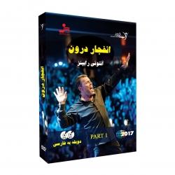 انفجار درون قسمت اول - DVD تصویری