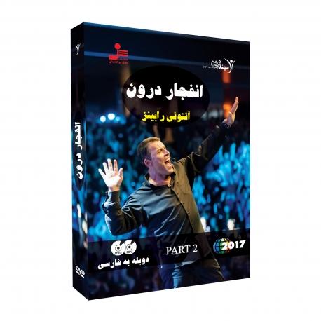 انفجار درون قسمت دوم - DVD تصویری