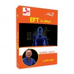 درمان با EFT - بسته DVD تصویری