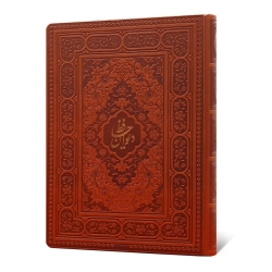 کتاب نفیس حافظ - عطری