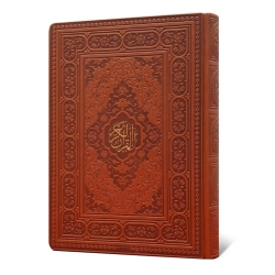 کتاب نفیس قرآن کریم - عطری