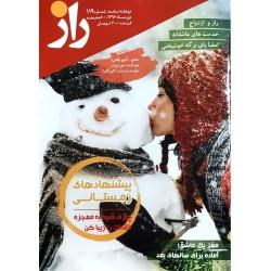 مجله راز شماره 119 - دی ماه 1396