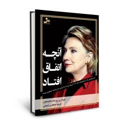کتاب خاطرات هیلاری کلینتون - آنچه اتفاق افتاد