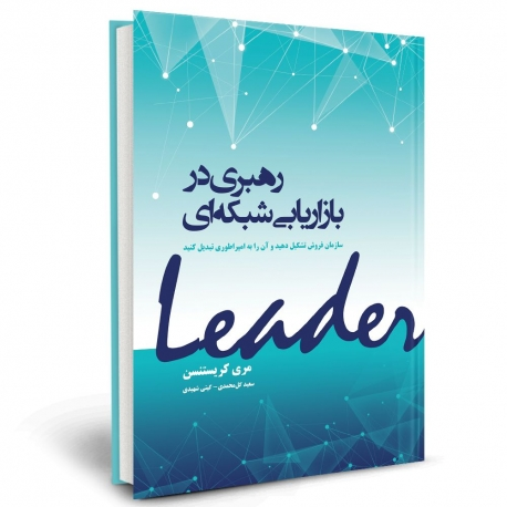 رهبری در بازاریابی شبکه ای