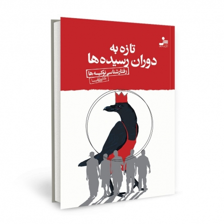 کتاب تازه به دوران رسیده ها از دکتر علی شمیسا