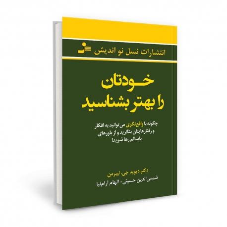 کتاب خودتان را بهتر بشناسید
