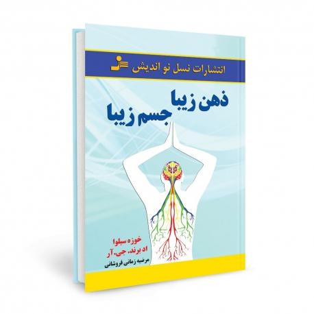 کتاب ذهن زیبا جسم زیبا