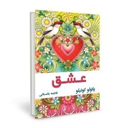 عشق - نقل قولهای عاشقانه پائولو کوئلیو