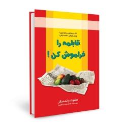 کتاب قابلمه را فراموش کن برای سلامت و لاغری