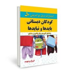 کتاب کودکان دبستانی بایدها و نبایدها
