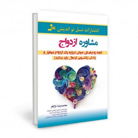 کتاب مشاوره ازدواج