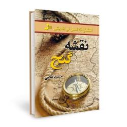 کتاب نقشه گنج حمید امامی