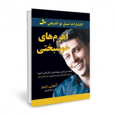 کتاب اهرمهای خوشبختی آنتونی رابینز