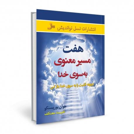 هفت مسیر معنوی به سوی خدا