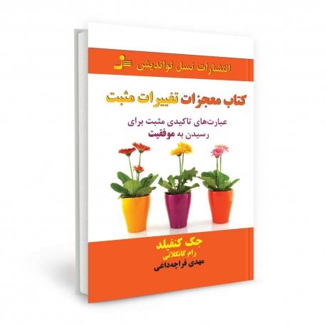 کتاب معجزات تغییرات مثبت