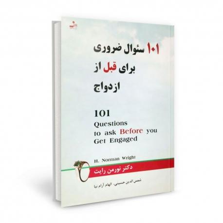 101 سوال ضروری قبل از ازدواج