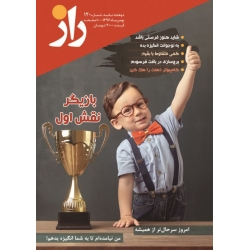 مجله راز شماره 120 - بهمن ماه 1396