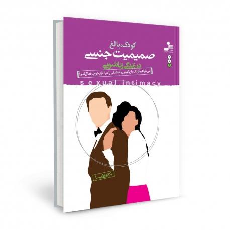 صمیمیت جنسی در روابط زناشویی