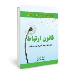 کتاب قانون ارتباط
