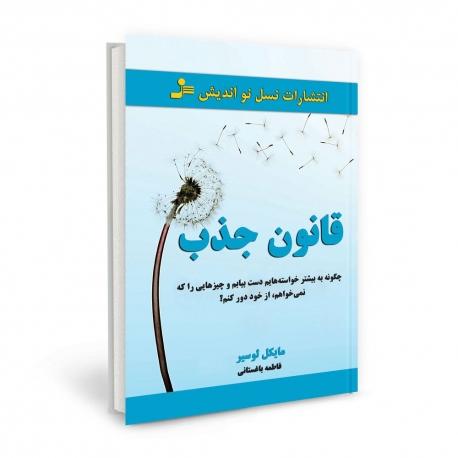 جلد کتاب قانون جذب
