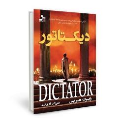 دیکتاتور