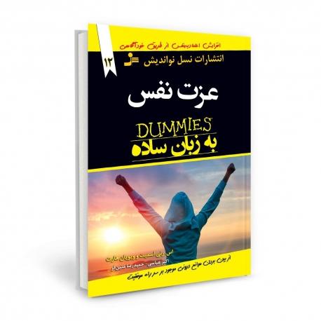 کتاب عزت نفس به زبان ساده