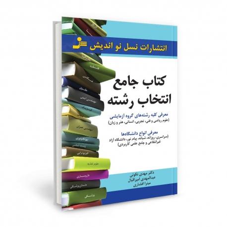 کتاب جامع انتخاب رشته
