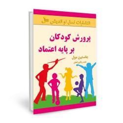 پرورش کودکان بر پایه اعتماد