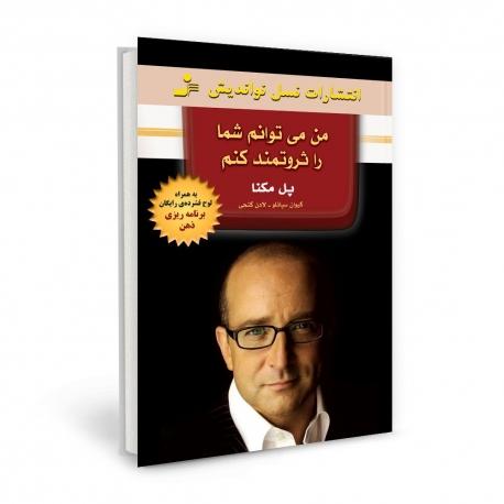کتاب من می توانم شما را ثروتمند کنم
