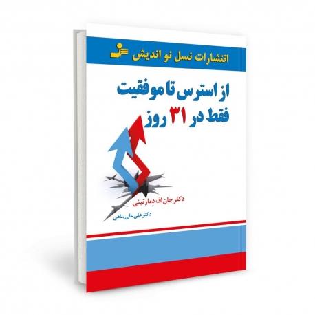 جلد کتاب از استرس تا موفقیت در 31 روز