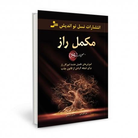 کتاب مکمل راز