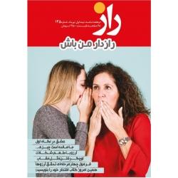 مجله راز شماره 125 - نیمه اول تیر 1397