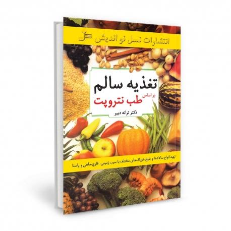 تغذیه سالم براساس طب نتروپت