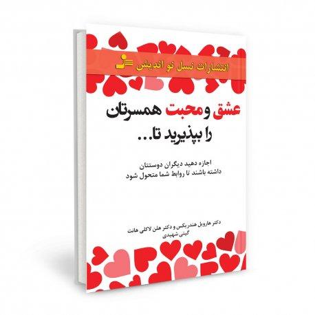 عشق و محبت همسرتان را بپذیرید تا ...